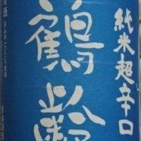 管理人の旅日記63 (南魚沼 6)