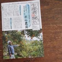 三重県尾鷲、平山農園さんの甘夏で手づくりマーマレード、農家のレシピ。