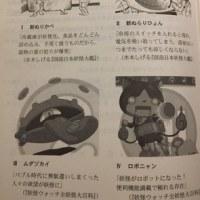 センター試験「日本史」