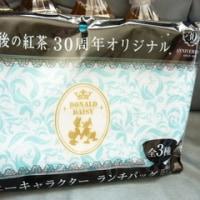 午後の紅茶30周年ノベルティ