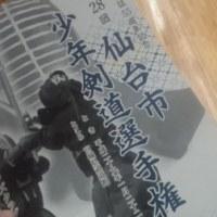 仙台市少年剣道選手権大会28回