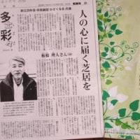 春日部市民劇団かざぐるま公演<恋歌が聞こえる>を観た(2014.6.2)