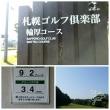 札幌ゴルフ倶楽部輪厚コースへ行ってきました。