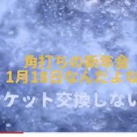 ㊗2017角打ち新年会参加募集!一円掴み取り!