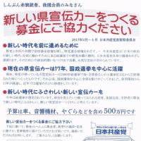 新しい県宣伝カーをつくる募金にご協力ください/日本共産党滋賀県委員会