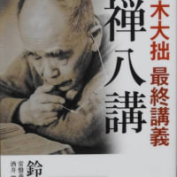 メタエンジニアの眼シリーズ(27)鈴木大拙の著書4冊(2)