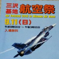 三沢基地航空祭2016
