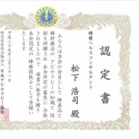 報告!「特定非営利活動法人 日本アピセラピー協会」