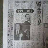【日刊ゲンダイ】小沢一郎