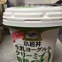 小岩井生乳ヨーグルトクリーミー脂肪ゼロ食べてみた
