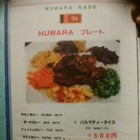 スリランカ居酒屋「ヌワラカデ」でいただくカレー。