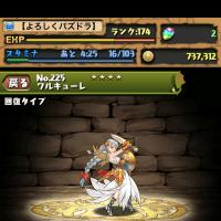 【パズドラ】女神降臨!(ヴァルキリー)をゼウスパで攻略 <5コン以内>