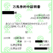 万馬券証明書 新潟11R NST賞 8月23日(日)