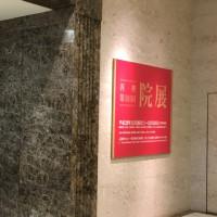 松坂屋美術館「第101回 院展」