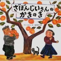 読み聞かせ 2016.11.18(金) 1年生(4)