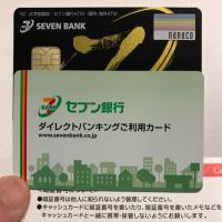 先日、申し込んでおいたセブン銀行のカードが届きました。(・ω・)ノ