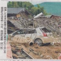 熊本地震・きょう半年