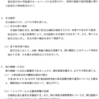 羽田空港飛行ルート変更には【環境アセスメントが必要】