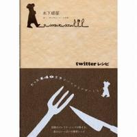「twitterレシピ たった140文字でパスタもデザートも」作れる!