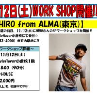 11/12(土)【HIRO from ALMA(東京)】WORK SHOP開催!!