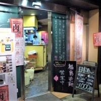 【肉(29)の日限定】紅の豚@福島壱麺