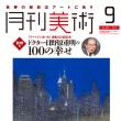 月刊美術9月号訂正のお知らせ(栄 リアリズム・コンプレックス展)
