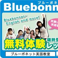 ◉ Bluebonnet 英語教室♪