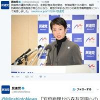 民進・蓮舫氏、「森友へ寄付金」大問題だ!事実なら安倍首相は議員辞職を…即刻発言撤回ww