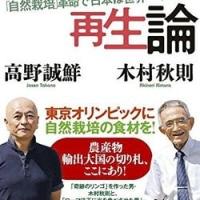 日本の農産物、まったく安全ではありません。野放しの農薬・化学肥料大国