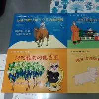 絵本「日本の中の渡来文化」