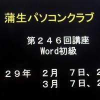 蒲生PC-17.1.17