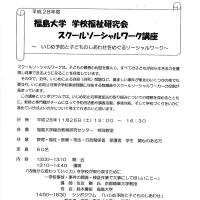 11月26日(土)福島大学にて講演を行います。
