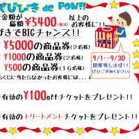 毎年恒例PON企画開催!!!