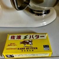「佐渡バター」を使ってパンを焼く