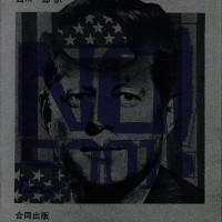 ケネディ暗殺事件をめぐる出版物の妨害事情