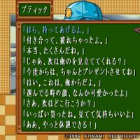 泡姫の本音 ~その96~