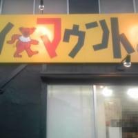 ハイマウントⓇ/ラーメン(並)+豚増し (840円)