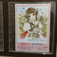 高橋真琴個展 2017