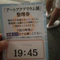 アートアクアリウム展 2016大阪 in 堂島リバーフォーラム 入場整理券は2~3時間待ち