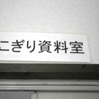 新里郷土資料館に、行ってきました。