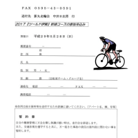 自転車走行会 2017「ツールド伊賀」新緑コース