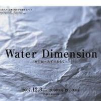 こんな夜にはこんな芸術「Water Dimension」