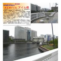 散策 「東京南西部-264」  天王洲アイル アイル橋