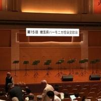 第15回埼玉県ハーモニカ協会交歓会