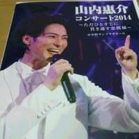 山内惠介コンサート2014