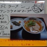 17067 ラーメンの万里@富山 2月13日 万理よおまえもか鮮魚系ラーメン!