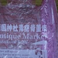 骨董市(浦和宿ふるさと市)でこけしを買いました 2016年10月