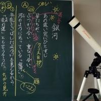 国語の授業で学級開きを行う「銀河」