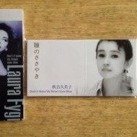 「瞳のささやき」 ローラ・フィジィ、秋吉久美子 1992年