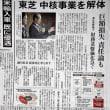 東芝 米国原発 巨額損害賠償事件!〜 半導体以外も売却 〜 志賀会長退任へ。